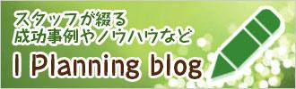 (有)アイプランニングブログ