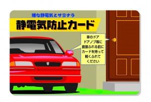 静電気防止カードの別注柄の写真