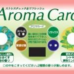アロマカード全体イメージ写真