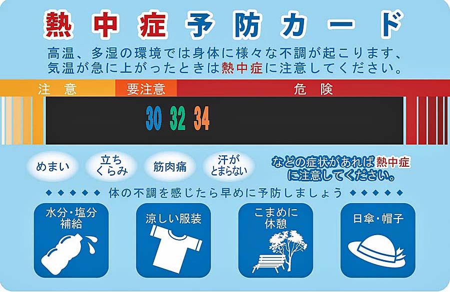 熱中症予防カード|NE-01