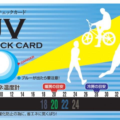 省エネUVチェックカード