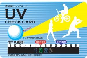 省エネUVチェックカードの全体イメージの写真