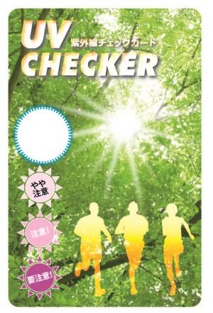 紫外線チェックカードの商品写真