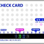 UVチェック省エネカードの拡大した写真
