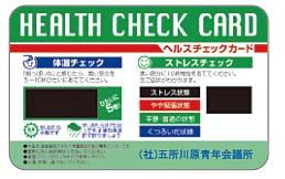 ヘルスチェックカード表面の名入れ見本