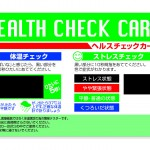 ヘルスチェックカードのデザイン