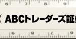 15cmCM定規の名入れ商品写真・ABC