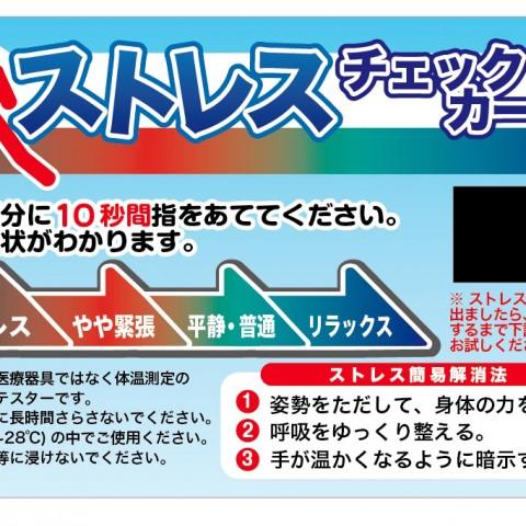 ストレスチェックカード【SC-3】