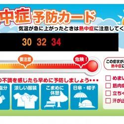熱中症予防カード NE-02