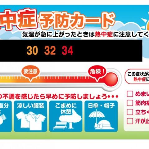 熱中症予防カード | NE-02