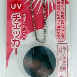 UVチェックプチミラー