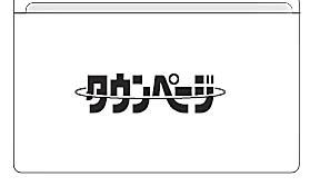 省エネカードルーペの名入れ・タウンページ