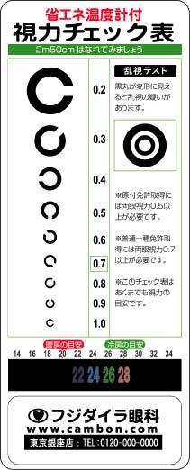 省エネ温度計付き視力チェック表の名入れ写真