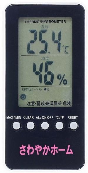 熱中症警告付き温湿度計の名入れ写真・ホーム