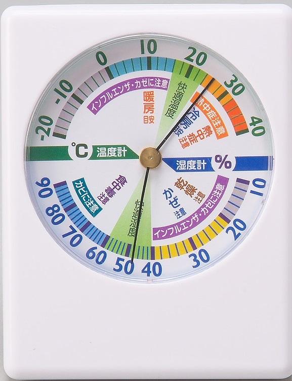健康管理!温湿度計