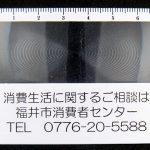 カードルーペ・M消費生活センター啓発品見本