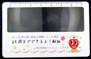 カードルーペ・M献血啓発用見本