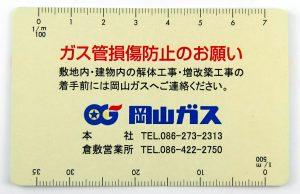 熱中症予防カードのフルカラー名入れの写真