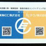 省エネUVチェックカード・企業名名入れ見本