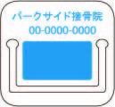 ホワイトマグネット 角型・ブックマークの1色名入れ写真